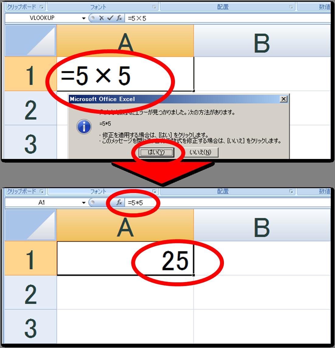 「=5x5」と入力すると警告が表示されます。「はい」を押すと計算結果である「25」が出てくるのですが、警告画面上で「×」の記号は「*(アスタリスク)」に修正されます。