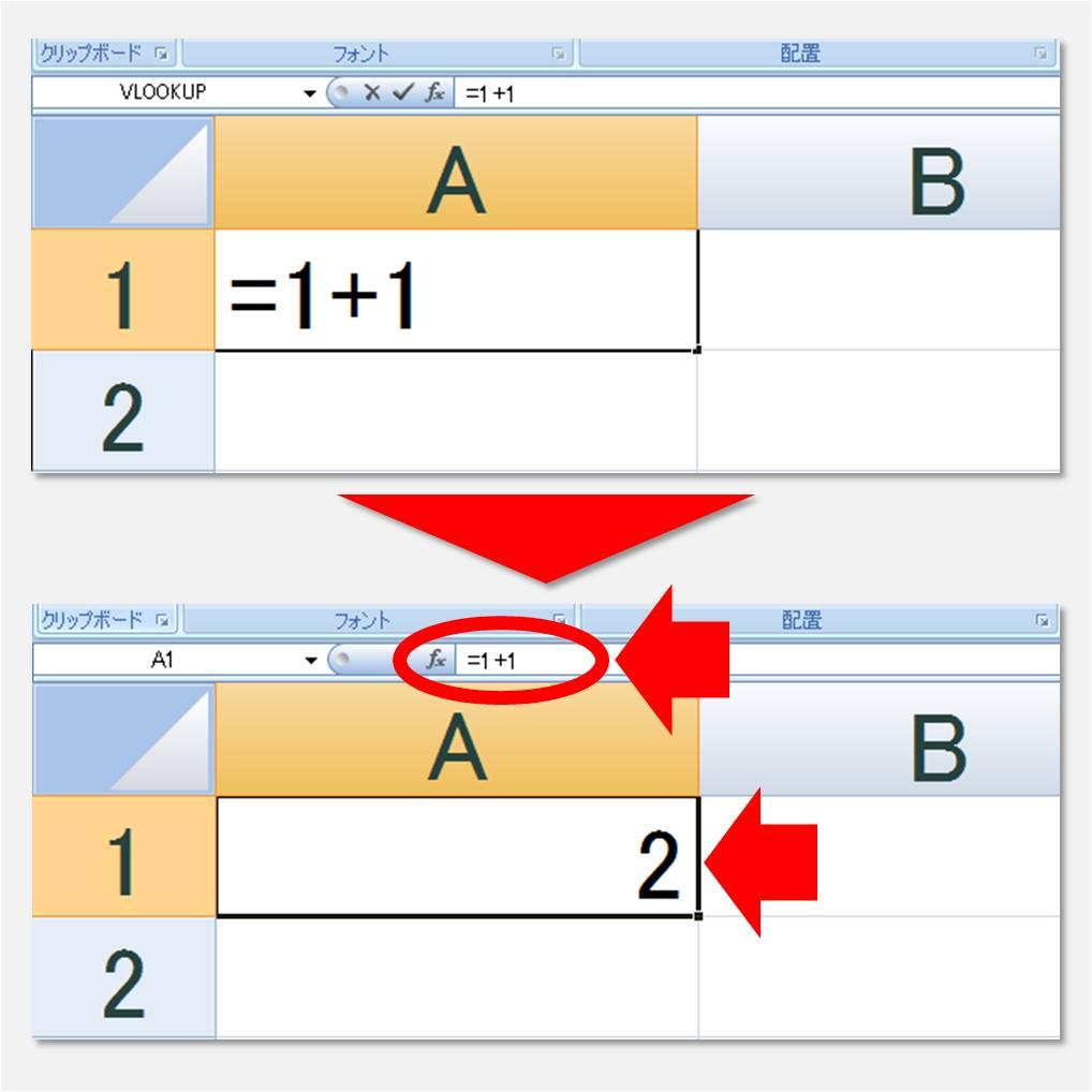 「=1+1」とセルに入力してEnterキーを押すと、「2」という表示に変わります。でも、数式バーには「=1+1」が入力されていますよね。これが数式です。