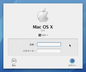 Macにログイン
