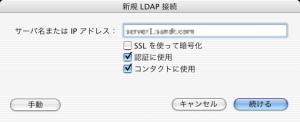 オープンディレクトリの設定1