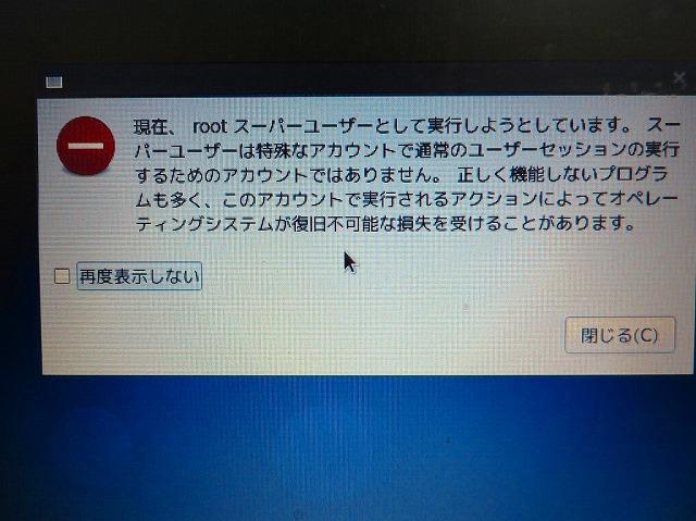 rootでログインした時だけの警告メッセージ。サーバー設定まで何度かrootログインしますので、今回は消してしまいますね。