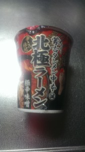 北極ラーメンカップ麺外観