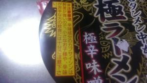 北極ラーメンカップ麺外観(注意書き拡大)