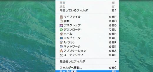 Macの「サーバーへ接続」のエクストラな使い方