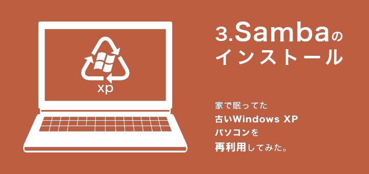 使わなくなるWindowsXP PCを再利用して0円サーバーを作ってみる(3:Sambaインストール編)