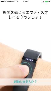 Fitbit Flexがペアリングしてくれないの。。。