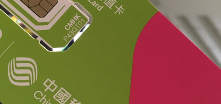 香港プリペイドsimカード