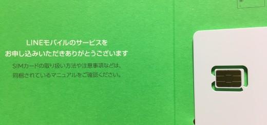 格安MVNO sim LINE mobile