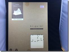 ki-gu-mi 姫路城のパッケージ。ki-gu-miシリーズにしてはかなり分厚いです。